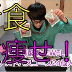 【激ヤセ!】5日間酵素ダイエットでプチ断食!!【お嬢様酵素jewel】