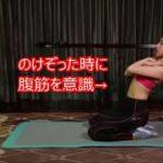 ダイエットエクササイズ!運動を少しずつ。簡単に体幹を鍛える!