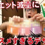 【おススメ】ダイエット・減量中に食べれるコンビニデザートが優秀すぎて美味しくておススメしたい件!