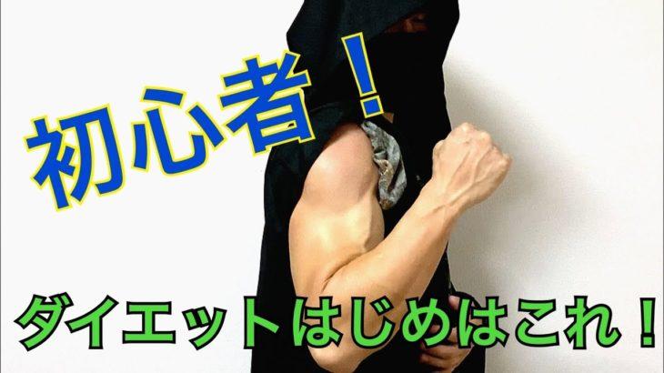 【初心者ダイエット】とにかくまずは意識を大切に!〜Action cross Training〜