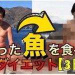 【DAY3】釣った魚だけ食べて1週間ダイエット!!何キロ痩せるか検証してみた