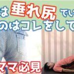 15秒ヒップアップダイエット【垂れ尻の産後ママ】
