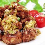 【Diety】大豆ミートの唐揚げネギソース~美味しいダイエットレシピ~
