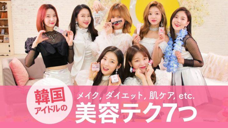 【K POP】アイドルが日本プチプラコスメでメイク・ダイエット法【簡単・マネできる】
