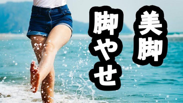 【女性の脚やせ】自宅で簡単ダイエットエクササイズ 脂肪燃焼して美脚を目指そう!