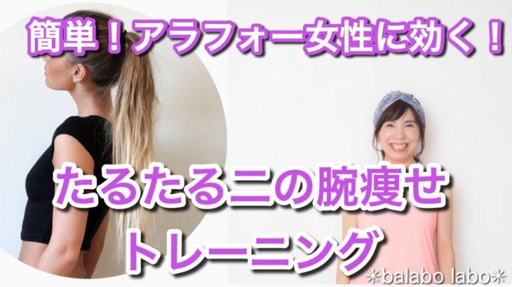 簡単!アラフォー女性に効く!たるたる二の腕痩せトレーニング