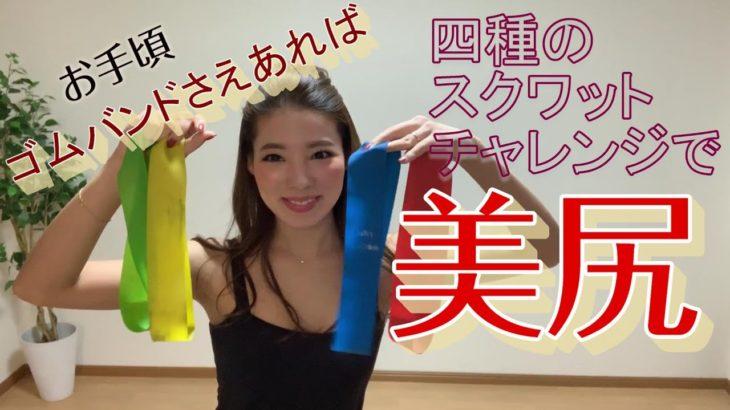 【ダイエット女子】美尻メゾット♪簡単お手頃 四種のチューブトレーニングでしっかり効かす!