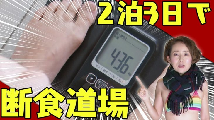 【ダイエット】断食道場(2日間)に行ってきた!体重は?効果はある?