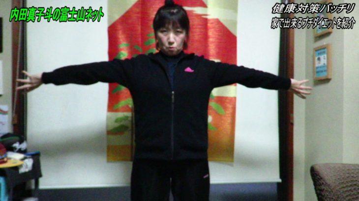 健康対策!内田真子斗が家で出来るプチダイエットを紹介!