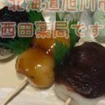北海道旭川市 ダイエット 相談 お風呂の入り方