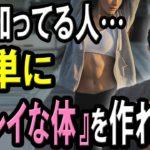【武田邦彦】実は…食事制限、運動、お金、一切なしで確実に痩せる『最も簡単なダイエット法』があります。【人生を変えるマインド】