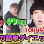 10kg以上減!誰でも簡単に痩せれる4つのダイエット法!【ダイエット】