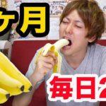 1ヶ月バナナを1日2本食べ続けると体に変化が起きるらしい・・・