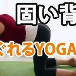 【背中が固い】30秒で実感!前屈が楽になる〔体を柔らかくする方法NO.3〕 #152