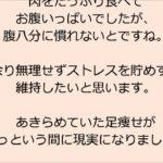 40代でもあきらめていた下半身痩せが短期間で実現 (静岡)