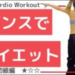 エアロビクス【簡単ダンスダイエット】エクササイズ Fat Burn!!#020