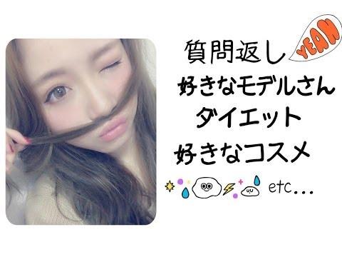 JK♡質問返し・前編★【ダイエット】【好きなモデル】Makeup turn of the japanese highschool girl