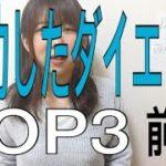 成功したダイエットTOP3!前編