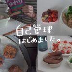 自己管理はじめました。オートミールレシピ、鶏胸肉レシピ【日常vlog/ダイエット】