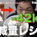 【ダイエット】減量するにはこれを食え!超ダイエットレシピ(糖質0麺)