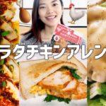 【ダイエット食事】簡単低カロリーコンビニサラダチキンアレンジレシピ!