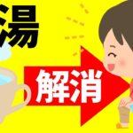 【ダイエット】白湯の効果で便秘解消と基礎代謝アップ!