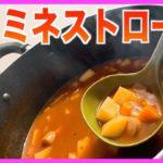 【簡単】野菜ジュースを使って野菜嫌いな人でも食べれるミネストローネが完成!【ダイエット】