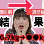 【痩せた方法】一週間ダイエットの結果発表!果たして何kg痩せたのか…!?【体重公開】