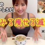 【ダイエット飯】食べて痩せる簡単ヘルシーレシピ!【減量】