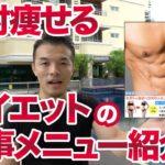 絶対痩せる!ダイエットの食事メニュー紹介!【糖質制限・ケトジェニックダイエット】