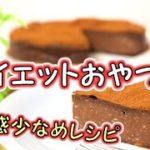 ダイエット中のおやつレシピ① Diet Recipe【パンダワンタン】