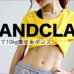 【HANDCLAP】2週間で10kg痩せるダンスの効果的な踊り方紹介!一緒にダイエットしよう!◆2주에 10kg 빠지는 춤 |Fitz and the Tantrums /Dancing