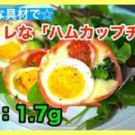 【低糖質レシピ】好きな具材で!「彩り豊かなハムカップチーズ」【ダイエット】diabetes low carbohydrate recipe