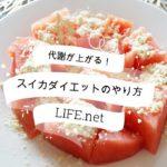 【簡単】スイカダイエットのやり方とおすすめレシピ【きなこをかけて代謝が上がる!】-watermelon diet