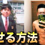 【ダイエット】まず初めにやってほしいこと【簡単】【入門編#1】【Club 358TV】