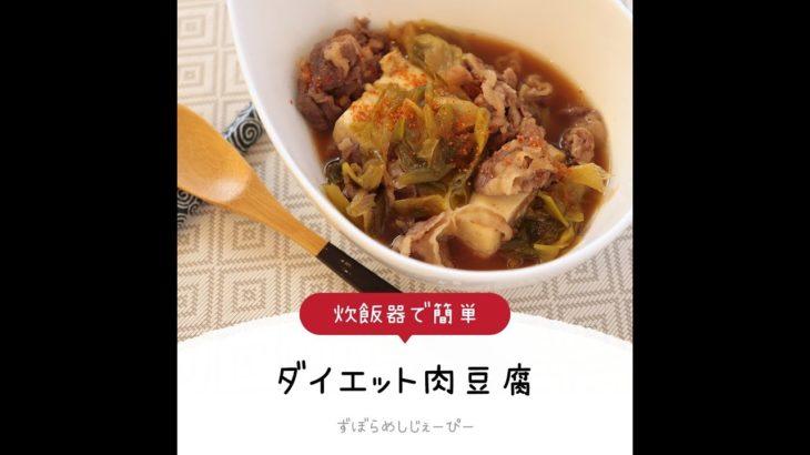 調理時間は5分★炊飯器で簡単「ダイエット肉豆腐」【簡単レシピ・早い・美味しいズボラ飯】
