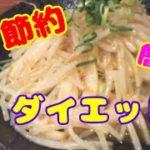 ダイエットレシピ!もやしでペペロンチーノ!節約にもオススメの簡単炒め物☆作り方・レシピ!