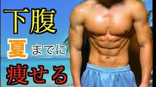 家で簡単!下腹の脂肪を落とす短時間メニュー!【ダイエット】【筋トレ】