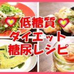 【低糖質ダイエットレシピ】一汁三菜 1人前609Kcal糖質15.1g【糖尿食】#181