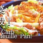 超絶簡単だって😊トロ旨カレーミルフィーユ鍋! [低糖質 Lowcarb] Curry millefeuille