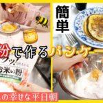【簡単朝ごはん作り】グルテンフリーな米粉パンケーキを作って食べる🥞とある日の朝ご飯の支度☀️ダイエットや肌荒れに良い✨【料理.一人暮らし女子】