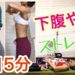 【1日5分】しつこく残った下腹がへこむ!!簡単ストレッチ