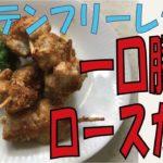 #あけみママ簡単レシピ#ロース豚串かつ小麦粉アレルギーやダイエットのグルテンフリー料理グルテンフリー