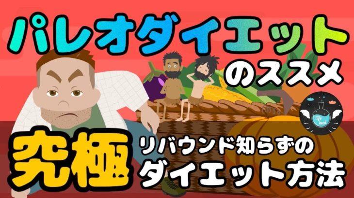 【ダイエット】パレオダイエットの実践方法(食事・運動・睡眠に気を遣うだけ!)