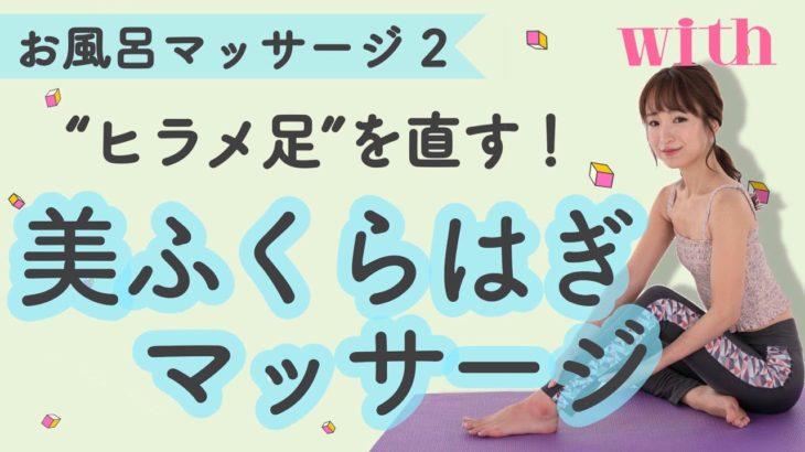 """細〜いふくらはぎに♡""""ヒラメ足""""を改善するお風呂マッサージ!"""