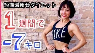 【激痩せ】誰でも痩せれる!!1週間で7キロ痩せたダイエット方法