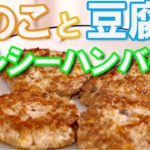 【簡単】糖質制限ハンバーグ【ダイエットVlog#8】