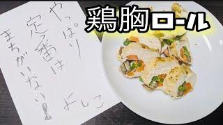 【ダイエット飯】シンプルで簡単に作れる鶏胸ロール
