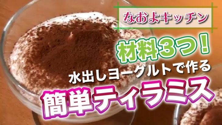 材料3つ!簡単ティラミス(ローカーボ)〈低糖質スイーツ〉【なおよキッチン】