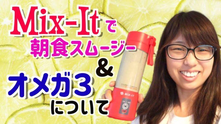 【簡単ダイエット】1人用スムージー・Mix it レビュー&オメガ3について